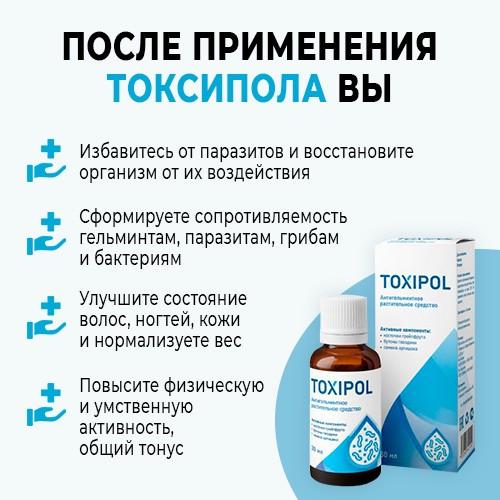 Что полезного произойдет с организмом после приема лекарства