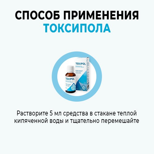 Пошаговое руководство по приему лекарства