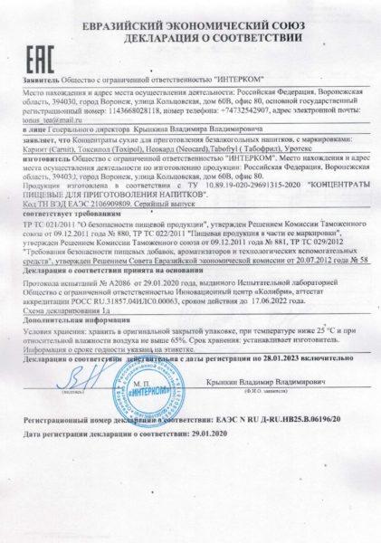 Сертификат проверки качества препарата